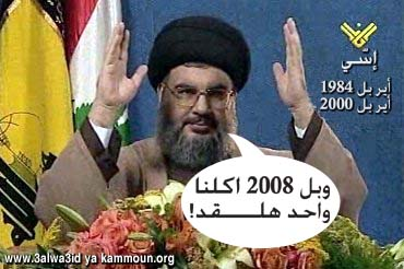 Hassan Nasrallah 2OO8